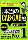【Web-CAB・GAB Compact・IMAGES対応】 これが本当のCAB・GABだ! 2023年度版 (本当の就職テスト)
