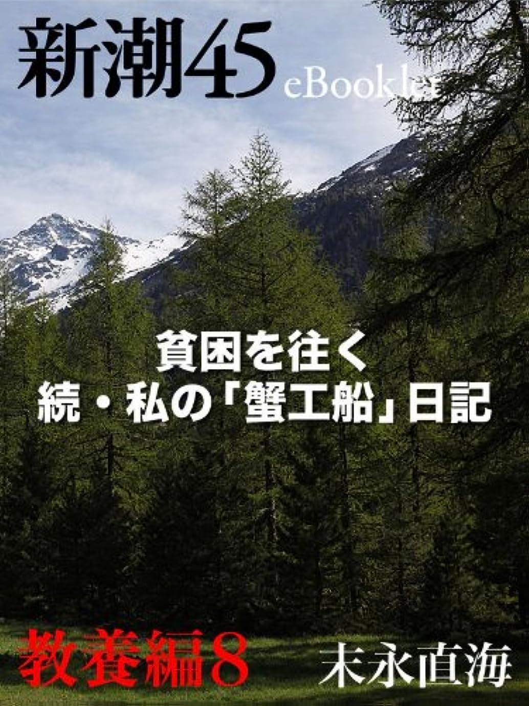 十分に信者ストリーム貧困を往く 続?私の「蟹工船」日記―新潮45eBooklet 教養編8