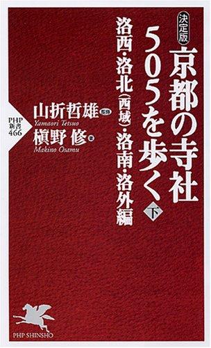 京都の寺社505を歩く<下> (PHP新書)