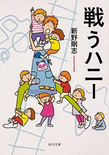 戦うハニー (角川文庫)