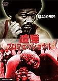 喧嘩プロフェッショナル[DVD]