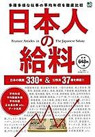 日本人の給料 ([バラエティ])