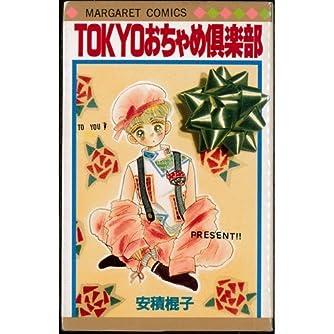 TOKYOおちゃめ倶楽部 (マーガレットコミックス)