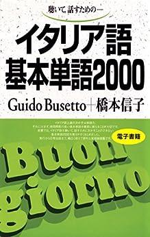 [グイド・ブゼット, 橋本信子]の聴いて、話すための イタリア語基本単語2000