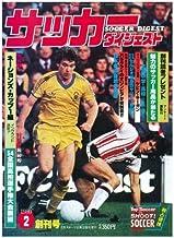 サッカーダイジェスト 1980年 02 月号 [創刊号][雑誌]