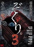 ぞくり。3 怪談夜話~奇妙な呪い~[DVD]