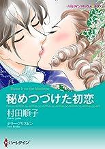秘めつづけた初恋 (ハーレクインコミックス)