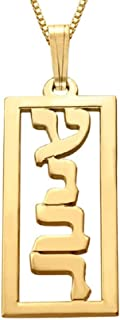 Personalized Vertical Framed Hebrew Name Necklace - Custom Jewelry