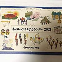 あの日のふるさとカレンダー2021 鹿児島 MBC南日本放送