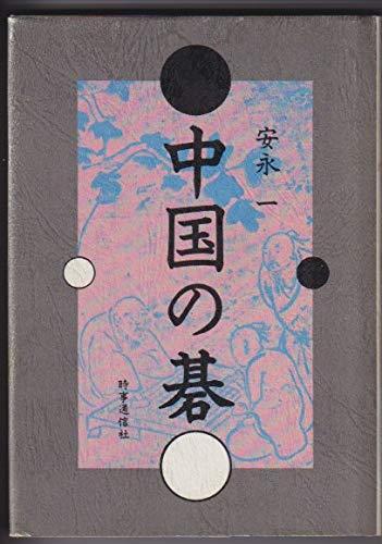 中国の碁 (1977年)