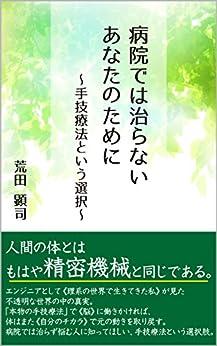 [荒田顕司]の病院では治らないあなたのために: 手技療法という選択