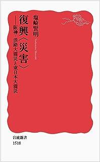 復興〈災害〉――阪神・淡路大震災と東日本大震災 (岩波新書)