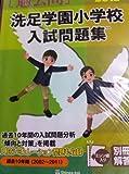 洗足学園小学校入試問題集 2012 (有名小学校合格シリーズ)