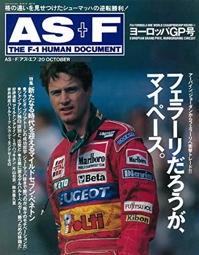 AS+F(アズエフ)1995 Rd14 ヨーロッパGP号 [雑誌]
