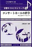 コンサートホールの科学 - 形と音のハーモニー - (音響サイエンスシリーズ 6)