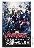 Avengers: Age of Ultronで英語が話せる本