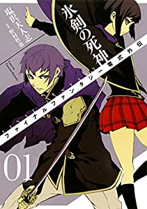 FINAL FANTASY零式外伝 氷剣の死神 1巻 (デジタル版ガンガンコミックス)