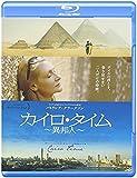 カイロ・タイム~異邦人~ [Blu-ray] image