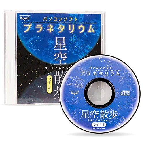 Kenko PC Planetarium Software Sternenhimmel zu Fuß Light II 698310