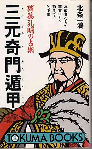 諸葛孔明の占術 三元奇門遁甲―為政者たちが禁書にした恐るべき的中率 (トクマブックス)