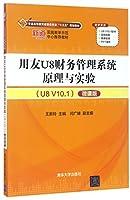 用友U8财务管理系统原理与实验(U8 V10.1)(微课版)