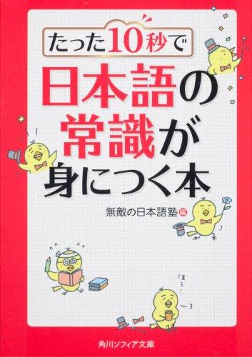 たった10秒で日本語の常識が身につく本 (角川ソフィア文庫)の詳細を見る