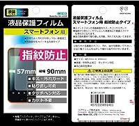 4インチ スマホ用 指紋防止 液晶保護フィルム W57mm X H90 【2枚セット】CW-141SM