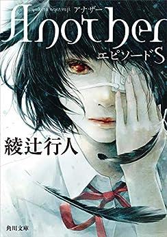 [綾辻 行人]のAnother エピソードS(角川文庫版) Another
