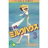 前略・ミルクハウス (3) (フラワーコミックス)