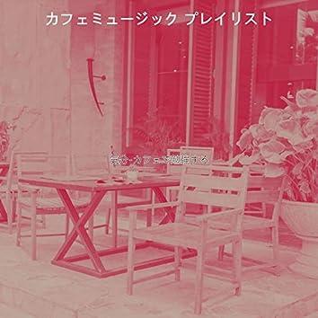 気分-カフェで勉強する