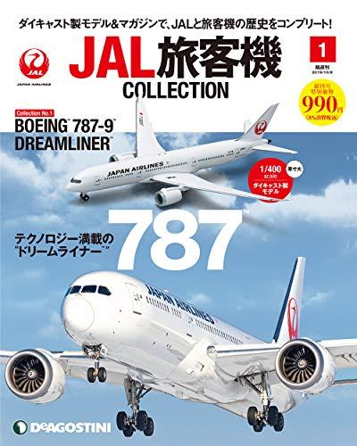 JAL旅客機コレクション 創刊号 (BOEING 787-9) [分冊百科] (モデル付)