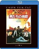 男たちの挽歌 <日本語吹替収録版>[Blu-ray/ブルーレイ]