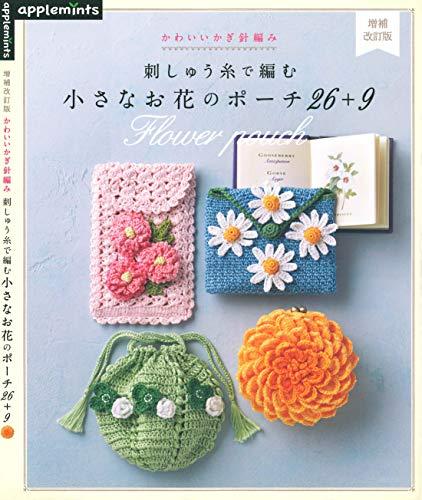 刺しゅう糸で編む小さなお花のポーチ26+9