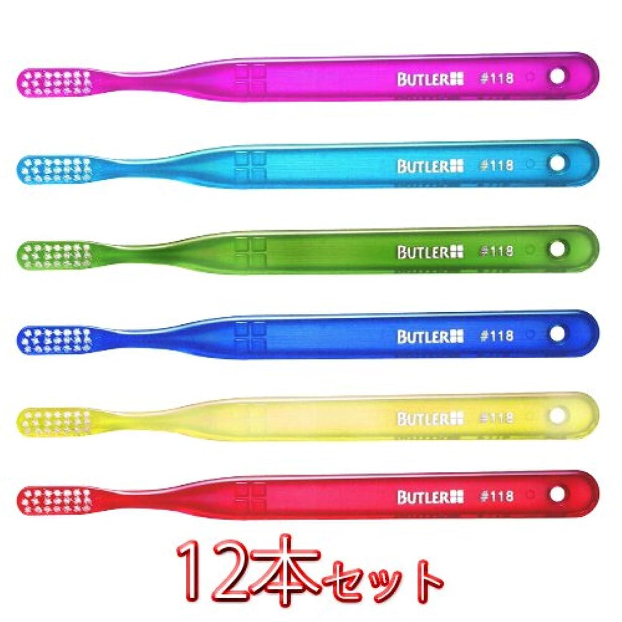 惨めな中間本質的ではないバトラー 歯ブラシ #118 ×12本