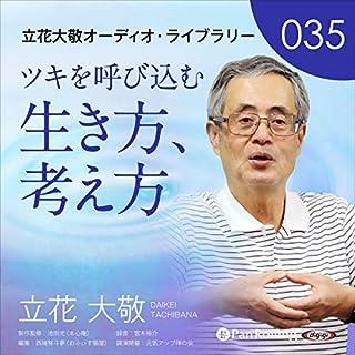 『立花大敬オーディオライブラリー35「ツキを呼び込む生き方、考え方」』のカバーアート
