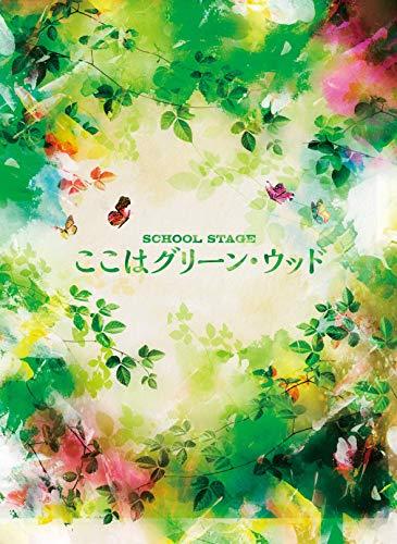 SCHOOL STAGE『ここはグリーン・ウッド』 [DVD]
