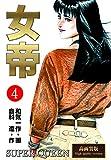 女帝【高画質版】4