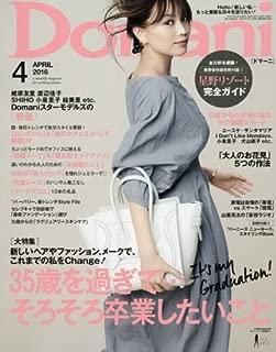 Domani(ドマーニ) 2016年 04 月号 [雑誌]