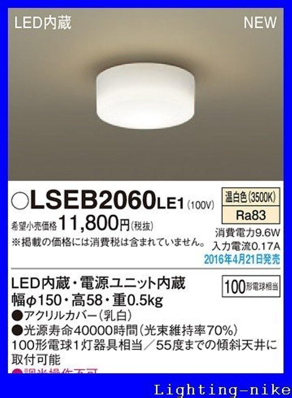 パナソニック シーリングライト LSEB2060LE1