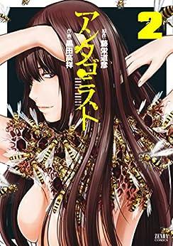 [黒田高祥, 藤栄道彦]のアンタゴニスト 2巻 (ゼノンコミックス)
