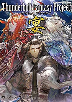 [Thunderbolt Fantasy Project]のThunderbolt Fantasy Project コミックアンソロジー宴 (月刊ブシロード)