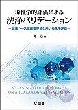 毒性学的評価による洗浄バリデーション ~健康ベース曝露限界値を用いる洗浄評価~