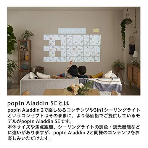 popInAladdinSEポップインアラジンプロジェクター天井LEDシーリングライトスピーカーテレビフルHD家庭用映画ホームシアタースマホ対応