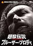 新日本プロレスリング 最強外国人シリーズ 超獣伝説 ブルーザー・ブロディ DVD-BOX