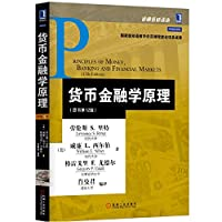 Monetary and Financial Principles (the original book version 12)(Chinese Edition)