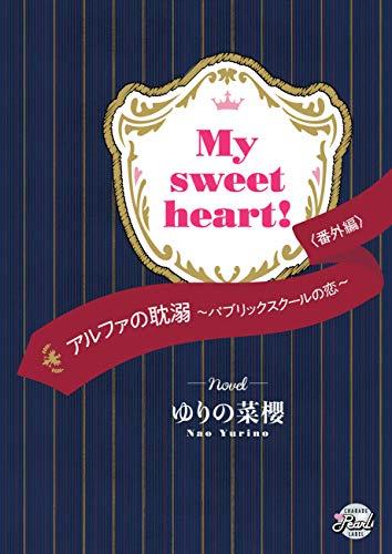 My sweet heart! 『アルファの耽溺~パブリックスクールの恋~』番外編 (シャレードパール文庫)