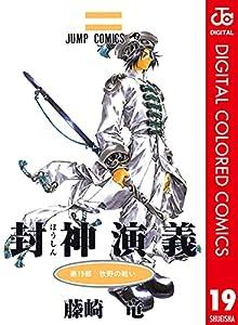 封神演義 カラー版 19巻 表紙画像