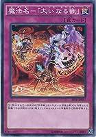 遊戯王カード SPFE-JP037 魔法名−「大いなる獣」(ノーマル)遊☆戯☆王ARC-V [フュージョン・エンフォーサーズ]