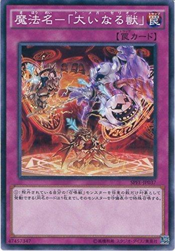 遊戯王カード SPFE-JP037 魔法名?「大いなる獣」(ノーマル)遊☆戯☆王ARC-V [フュージョン・エンフォーサーズ]