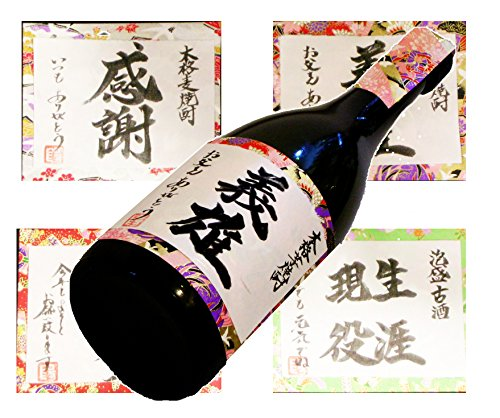 aオリジナルラベル 720ml 名入れ 化粧箱付 芋焼酎 麦焼酎 泡盛 日本酒 (芋焼酎, 生涯現役ラベル)